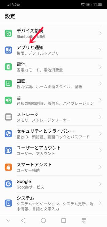 アプリと通知の設定画面