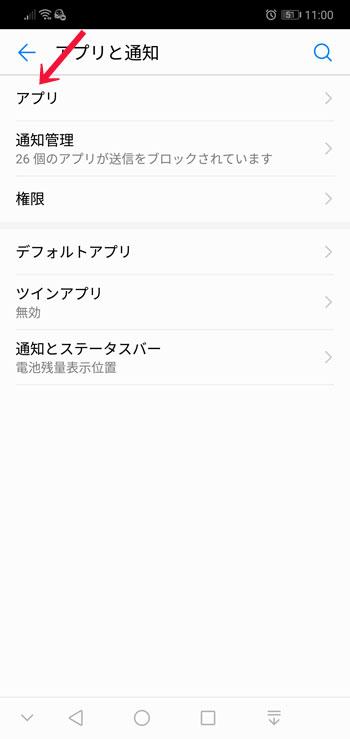 p20liteアプリと通知の設定画面
