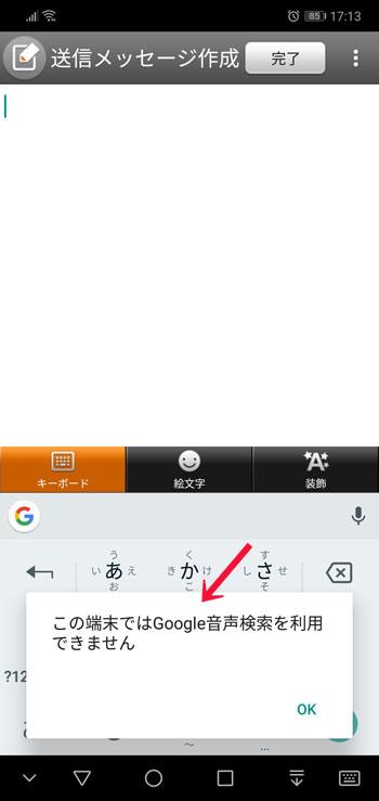 この端末ではgoogle音声検索を利用できません